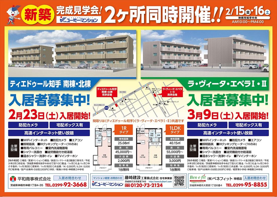 fujisaki_kengakukai021516_b4_04